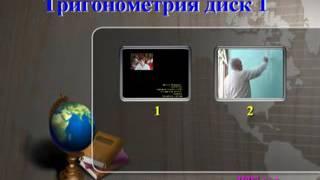 Тригонометрия 10 класс, практикум, урок 01