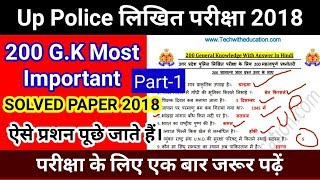 Download Video Up Police 200 G K most important question model paper 2018 part 1 MP3 3GP MP4