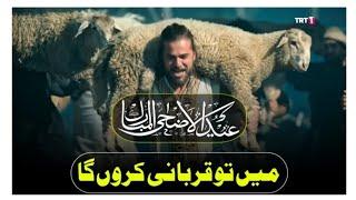 Eid ul adha status 2020 | Bakra Eid Mubarak whatsapp status | the mhk