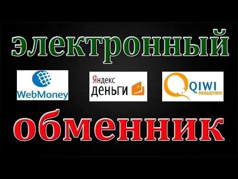 Перевод денег с Webmoney на яндекс
