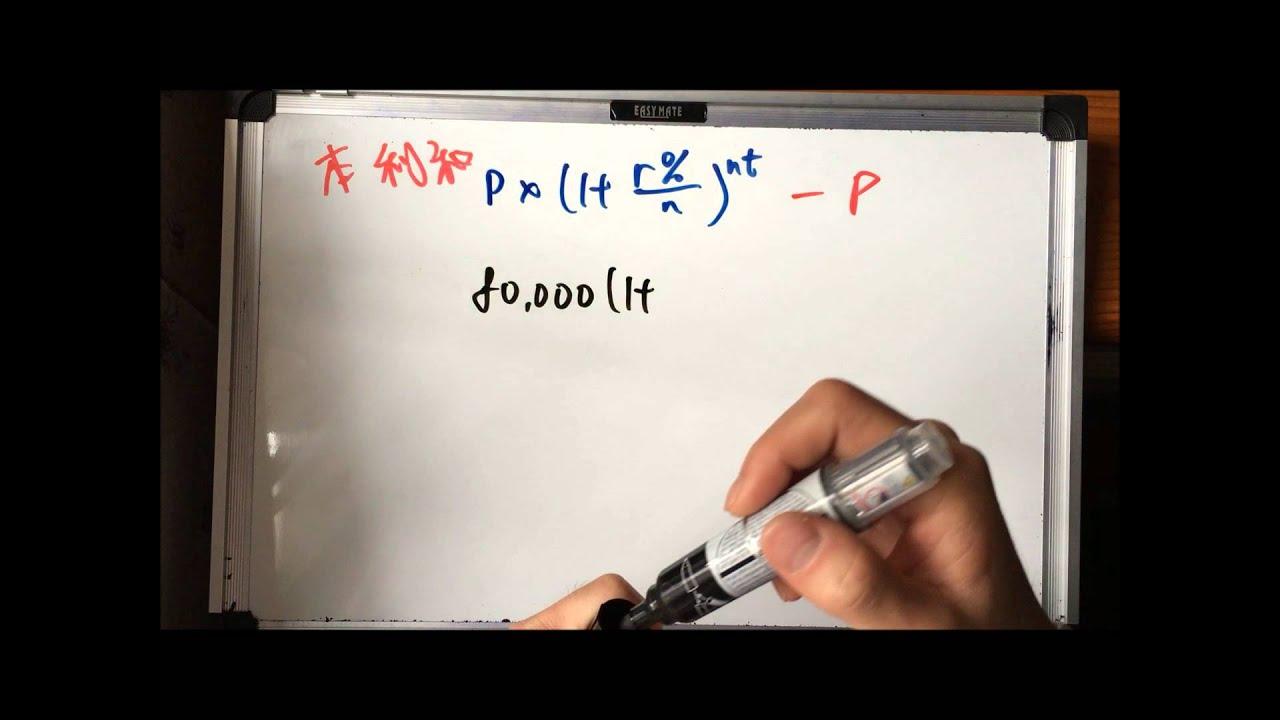 日常生活有用數學:單利息 vs 複利息 2 - YouTube
