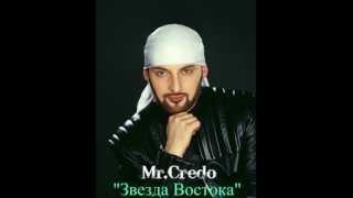 "Mr.Credo""Звезда Востока"" [Official track] 2002"