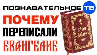 Как и почему переписали Евангелие? (Познавательное ТВ, Артём Войтенков)