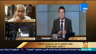 رأي عام - طارق الشناوي تعليقًا على إساءة الفنانة شيرين: