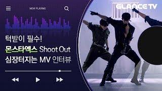 몬스타엑스(MONSTA X) Shoot Out 뮤비감독…