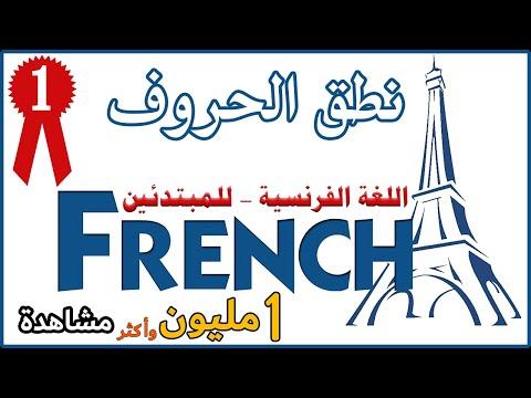 تعليم اللغة الفرنسية - للمبتدئين - نطق الحروف