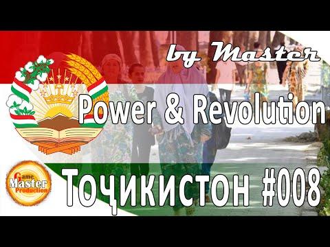Видео: Power and Revolution 2020 Edition | GPS 4 | прохождение | Таджикистан | Чума | #8