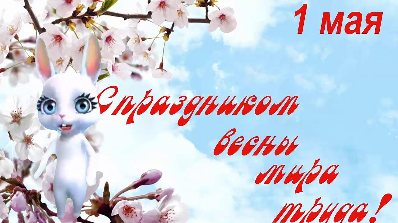 1 мая открытки с надписями