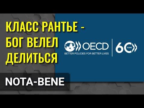 ОЭСР призывает повысить налоги на наследство во всём мире