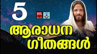 Aradhana Geethangal # Christian Devotional Songs Malayalam 2019 # Jesus Love Songs