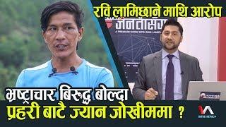 Rabi Lamichhane माथि लाग्यो यस्तो आरोप, प्रमाण देखाउदै भने मलाई न्याय चाहियो | Aryan Tamang | Anil