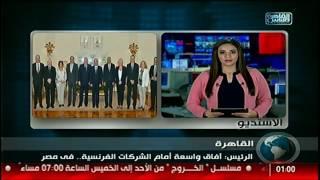نشرة الواحدة بعد منتصف الليل من #القاهرة_والناس 8 نوفمبر