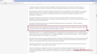 Акты по договорам ГПХ - Обзор ред. 3.0 программы 1С:ЗУП 8.3