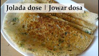 ದಿಢೀರ್ ಜೋಳದ ದೋಸೆ ಕನ್ನಡದಲ್ಲಿ | Jolada dose recipe kannada | Jowar dosa