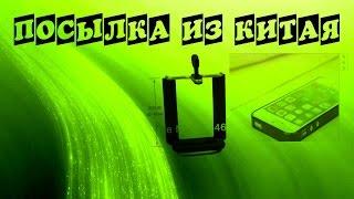 посылка из Китая чехол для Apple Iphone 5 5s, универсальный штатив держатель для телефона.(, 2014-11-14T09:56:34.000Z)