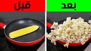30 حيلة للمطبخ ستغيّر حياتك