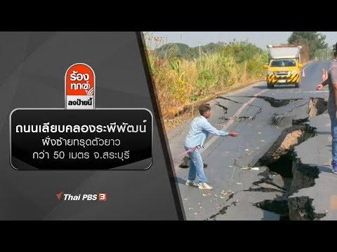 ถนนเลียบคลองระพีพัฒน์ฝั่งซ้ายทรุดตัวยาวกว่า 50 เมตร จ.สระบุรี - วันที่ 25 Dec 2019