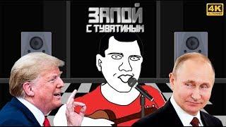 Путин, Трамп, пенсионная реформа и рост цен. Впрочем, ничего нового - Запой с Туватиным
