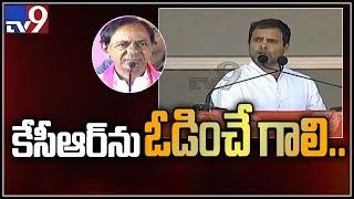 Rahul Gandhi full speech at Congress public meeting || Kodangal - TV9