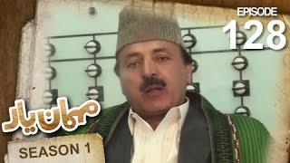 Mehman-e-Yar SE-1 - EP - 128 - Muhammad Sarwar Sediqi