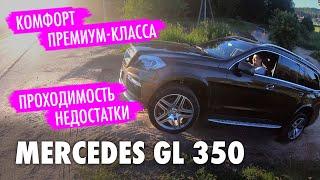 Mercedes GL 350. Кроссовер или внедорожник.Тест драйв на проходимость. Автообзор и недостатки.