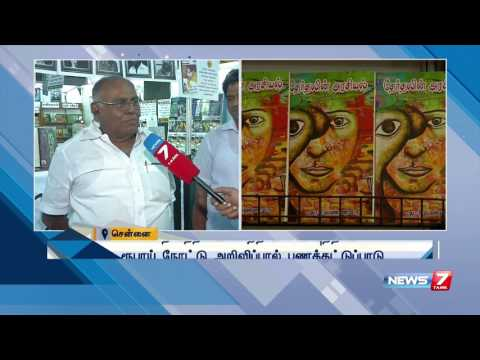 Pazha Karuppaiah shares how demonetization affects sales in book fair | News7 Tamil