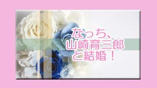 なっちこと安倍なつみが、山崎育三郎と年末に結婚する。夫婦役で出会っ...