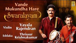 വന്ദേ മുകുന്ദ ഹരേ / Vande Mukunda Hare - Played in Violin & Edakka