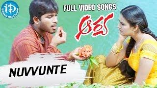 Arya - Nuvvunte video song - Allu Arjun || Anu Mehta || Siva Balaji