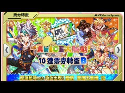 【Crash Fever】ALICE大騷動 10連票券 B.高斯