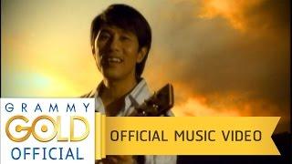 ดั่งนกเจ็บ - อ๊อด คีรีบูน【OFFICIAL MV】