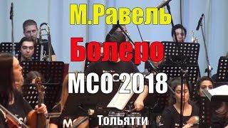 Горожанин в филармонии #341. МСО-2018 М.Равель Болеро. Дирижер Анатолий Левин (концерт в Тольятти)
