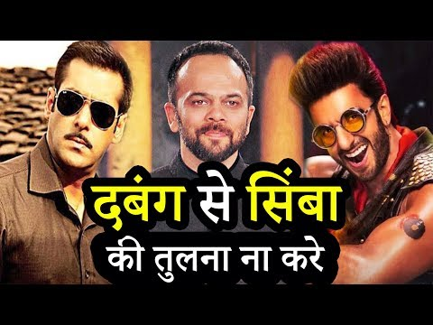 Rohit Shetty : Simmba Movie Should Not Be Compared With Salman Khan Dabangg Movie