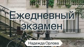 Ежедневный экзамен   Надежда Орлова