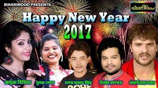 Happy New Year 2017  Khesari Lal Yadav  Ritesh Pandey  Pushpa Rana  Amrita Dixit  Bhojpuri Song