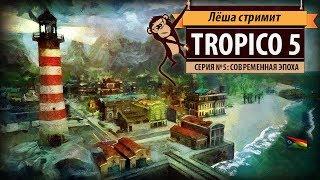 Стрим Tropico 5. Серия №5: Современная эпоха