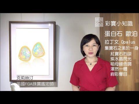 【Ω41 十月誕生石 - 蛋白石 歐泊】天工藝術 彩寶小知識