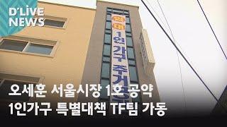 [서울시] '오세훈 1호 공약' 1인가구 특별대책 TF…