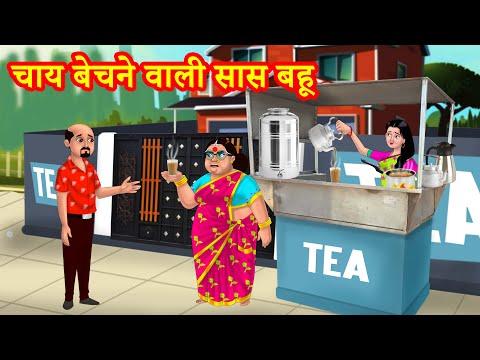 चाय बेचने वाली सास बहू Hindi Kahani |Anamika TV Saas Bahu Hindi Kahaniya S1:E49 |Hindi Comedy Videos