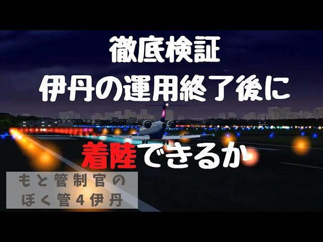 ITM9伊丹カーフュー後に着陸する方法【ぼくは航空管制官4伊丹】