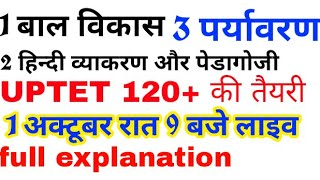 30 most I MP expected question for UP TET 2018