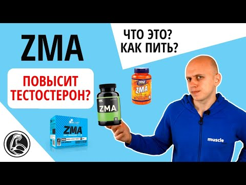 Обзор ZMA что это? Состав, как принимать для повышения тестостерона?