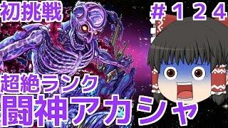 【ゆっくり実況】#124 ゆっくり2人がモンストリベンジ!! 新超絶 闇の闘神アカシャ