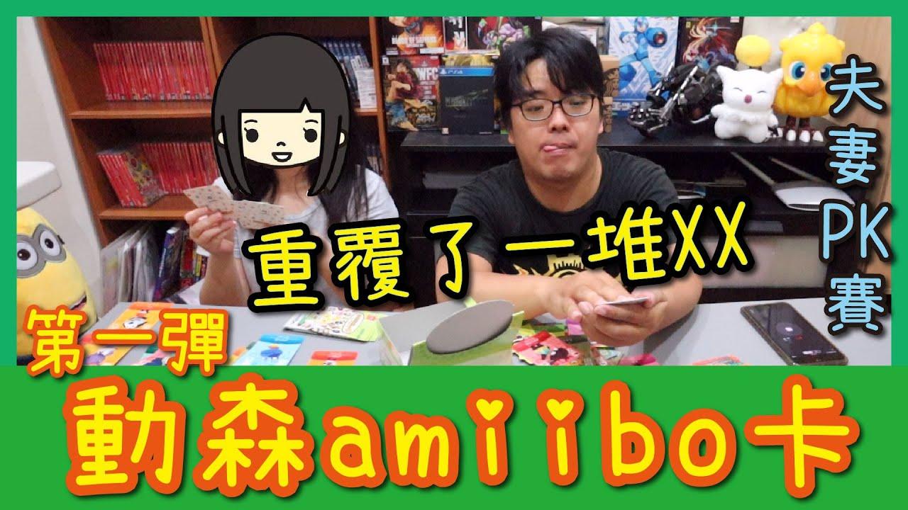 【阿伯來開箱】【動物森友會 第一彈 amiibo 卡】一箱給他開下去啦!! 啊我的錢啊~ - YouTube