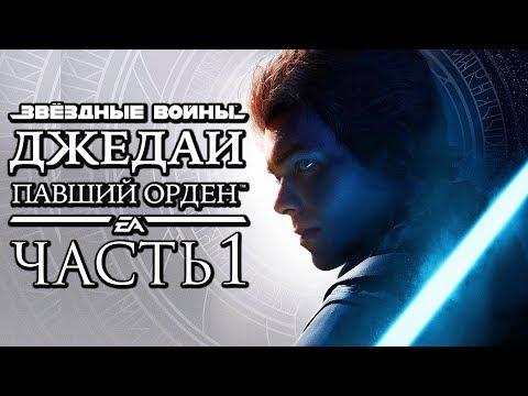 Прохождение Star Wars Jedi: Fallen Order — Часть 1: НОВАЯ НАДЕЖДА ДЖЕДАЕВ