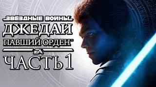 Прохождение Star Wars Jedi Fallen Order — Часть 1 НОВАЯ НАДЕЖДА ДЖЕДАЕВ