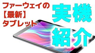 【最速レビュー】ファーウェイ最新タブレットMediaPad M5(8インチモデル)