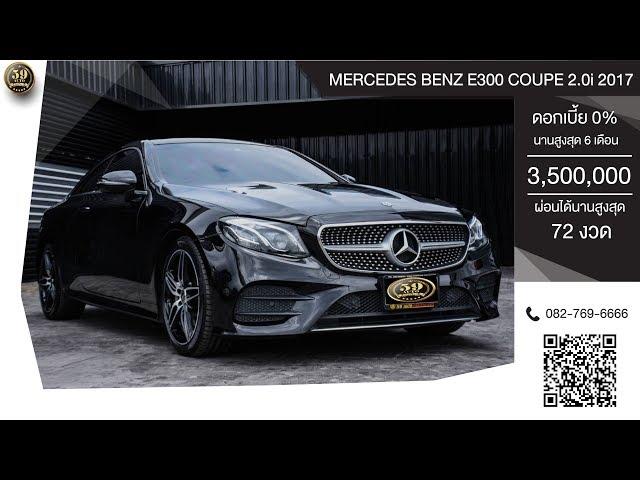 รีบเป็นเจ้าของก่อนใคร  MERCEDES BENZ E300 COUPE 2017 By 59 Auto Car