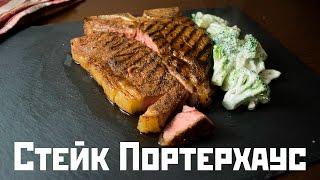 [Правильный стейк] Как приготовить стейк портерхаус (Porterhouse Steak)