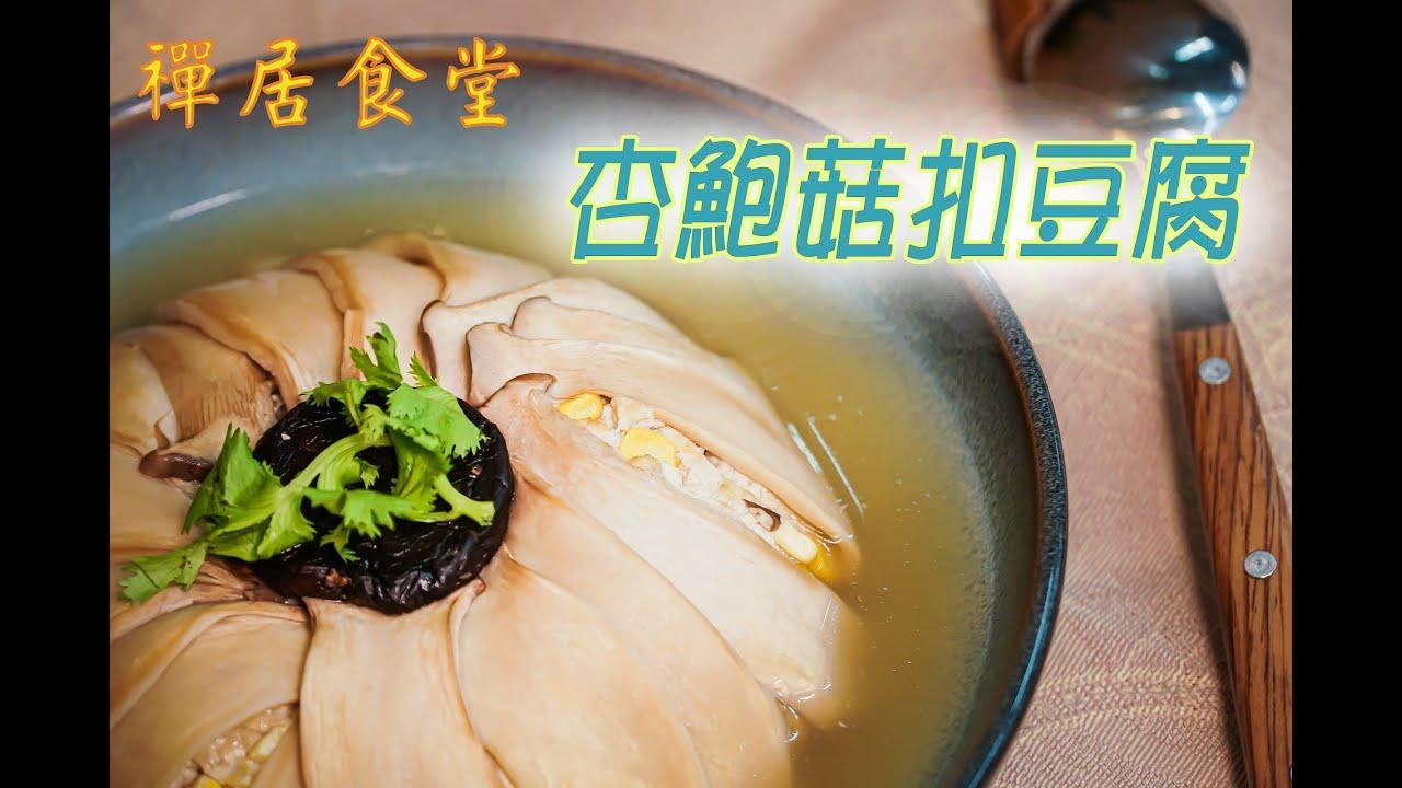 【禪居食堂】杏鮑菇扣豆腐 電鍋端出辦桌菜